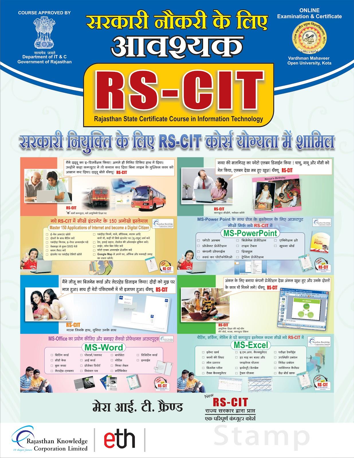 Rajasthan Knowledge Corporation Limitedrs Cit