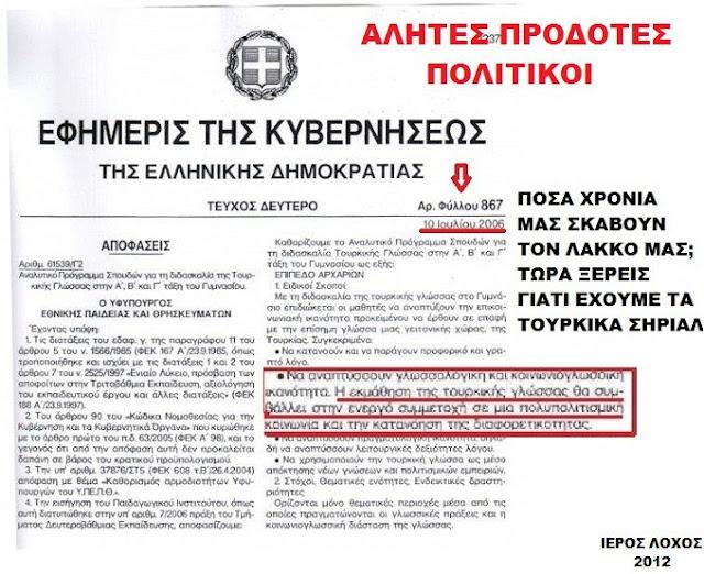 """Από το 2006 μας σκάβουν τον λάκκο και προετοιμάζουν το έδαφος για την ¨Ελληνοτουρκική φιλία των σήριαλ"""""""