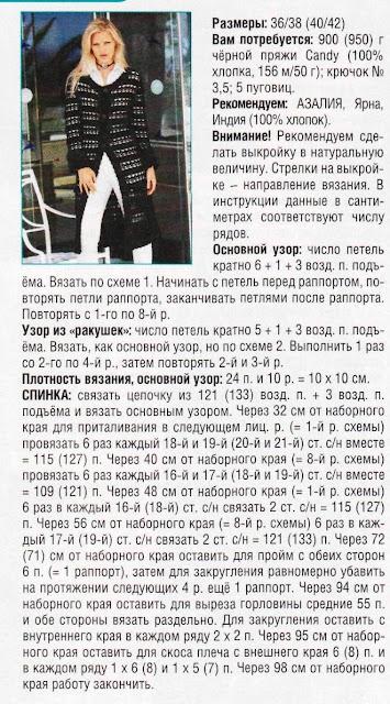 http://www.vyazemsami.ru// Ажурное пальто Описание