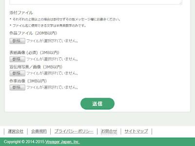 販売委託の申込みページ