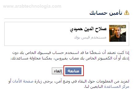 حيلة تمكنك من تعيين كلمة سر جديدة لحسابك الفيس بوك رغم فقدانك لكلمة السر القديمة