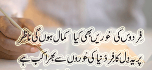 2 Lines Urdu Poetry Wallpapers 2 Line Urdu Poetry Two Lines