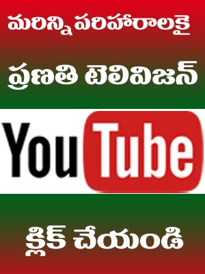 Pranati Television Youtube