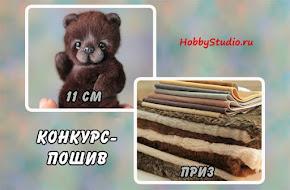 """Я участвую в конкурсе-пошиве """"Шьем мишку Балу"""" по авторской выкройке Светланы Гуменниковой и хочу в"""