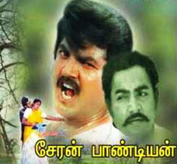 Watch Cheran Pandiyan (1991) Tamil Movie Online
