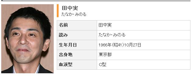 田中実 (俳優)の画像 p1_2