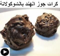 فيديو كرات جوز الهند المغطاه بالشوكولاتة