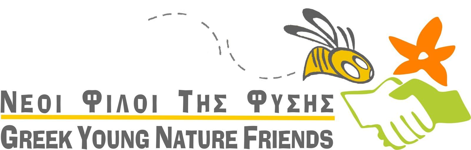 Νέοι Φίλοι της Φύσης/ Greek Young Naturefriends