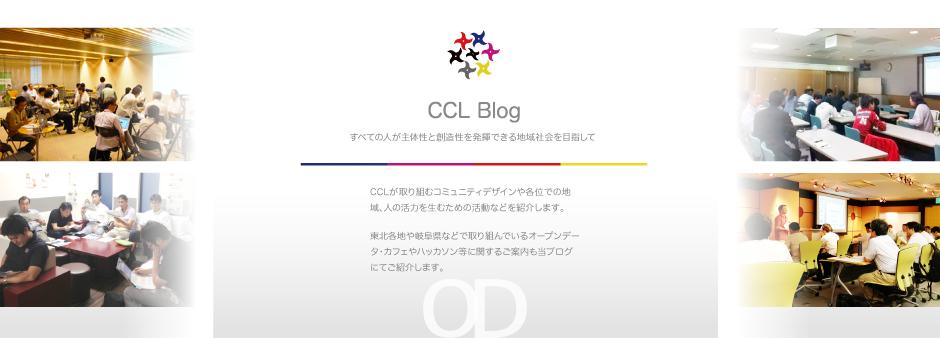 CCLブログ