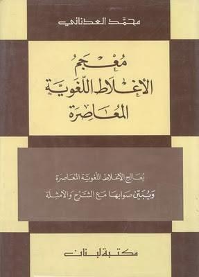 معجم الأغلاط اللغوية المعاصرة - محمد العدناني pdf