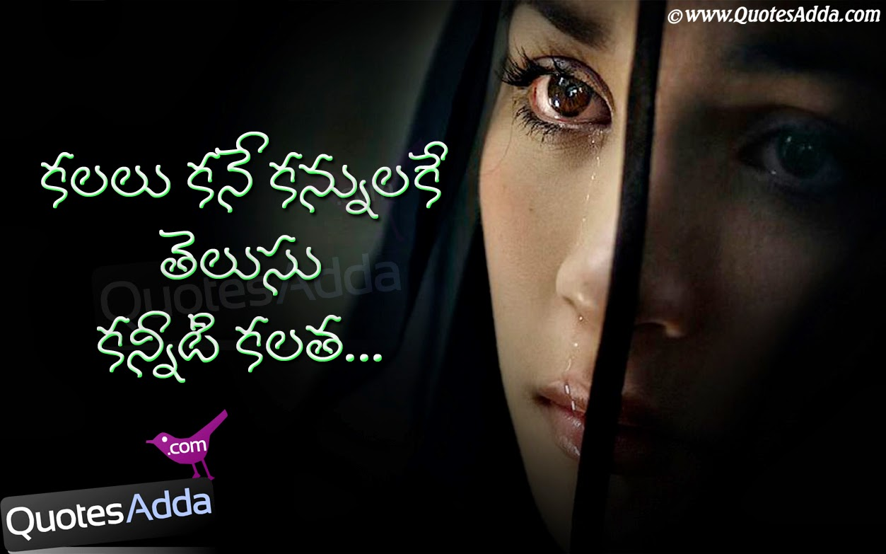 Sad Quotes About Love In Telugu : ... Telugu Love Failure Quotes with Images, Best Telugu Sad Love