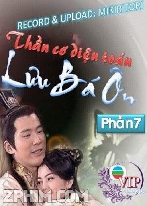 Lưu Bá Ôn Phần 7: Hoàng Thành Long Hổ Đấu - The Amazing Strategist Liu Bowen (2006) Poster