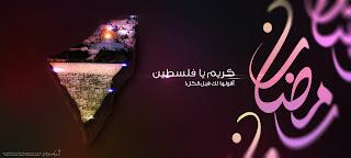 Ramadan kareem wallpaper with beautiful faded text