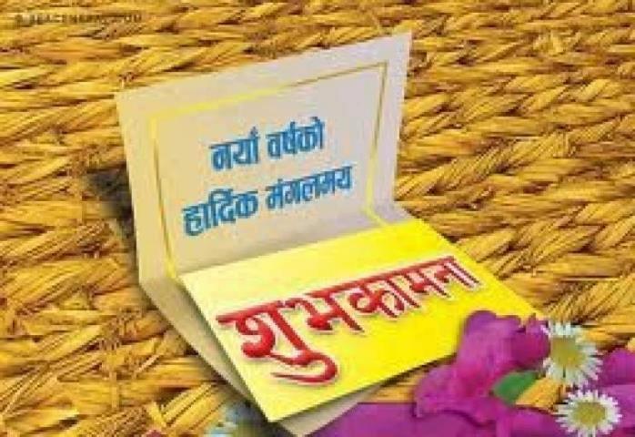 happy Nepali New Year