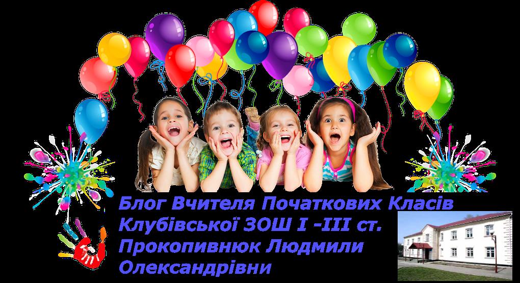 Блог Прокопивнюк Людмили Олександрівни