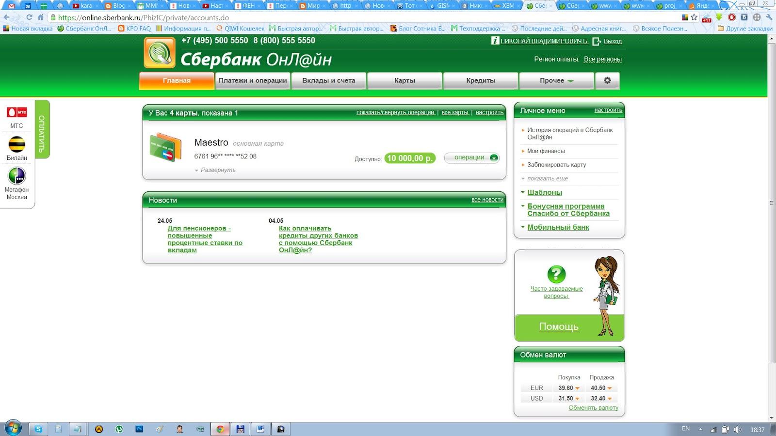 Перевод на счет в банке Яндекс. Деньги 95