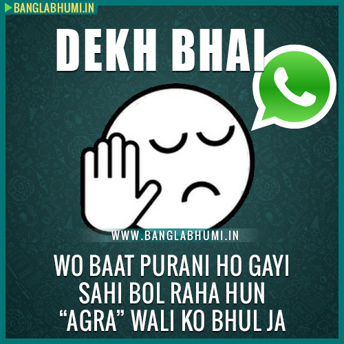 Whatsapp Dekh Bhai Funny Images