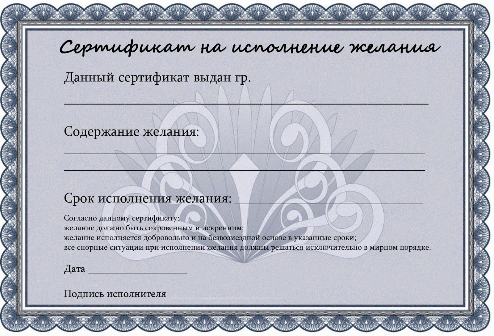Желания в сертификате своими