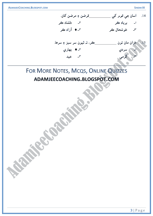 dua-multiple-choice-questions-sindhi-notes-for-class-9th