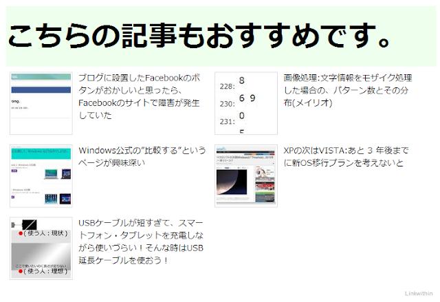 LinkWithin:関連記事を横に2つずつ並べる