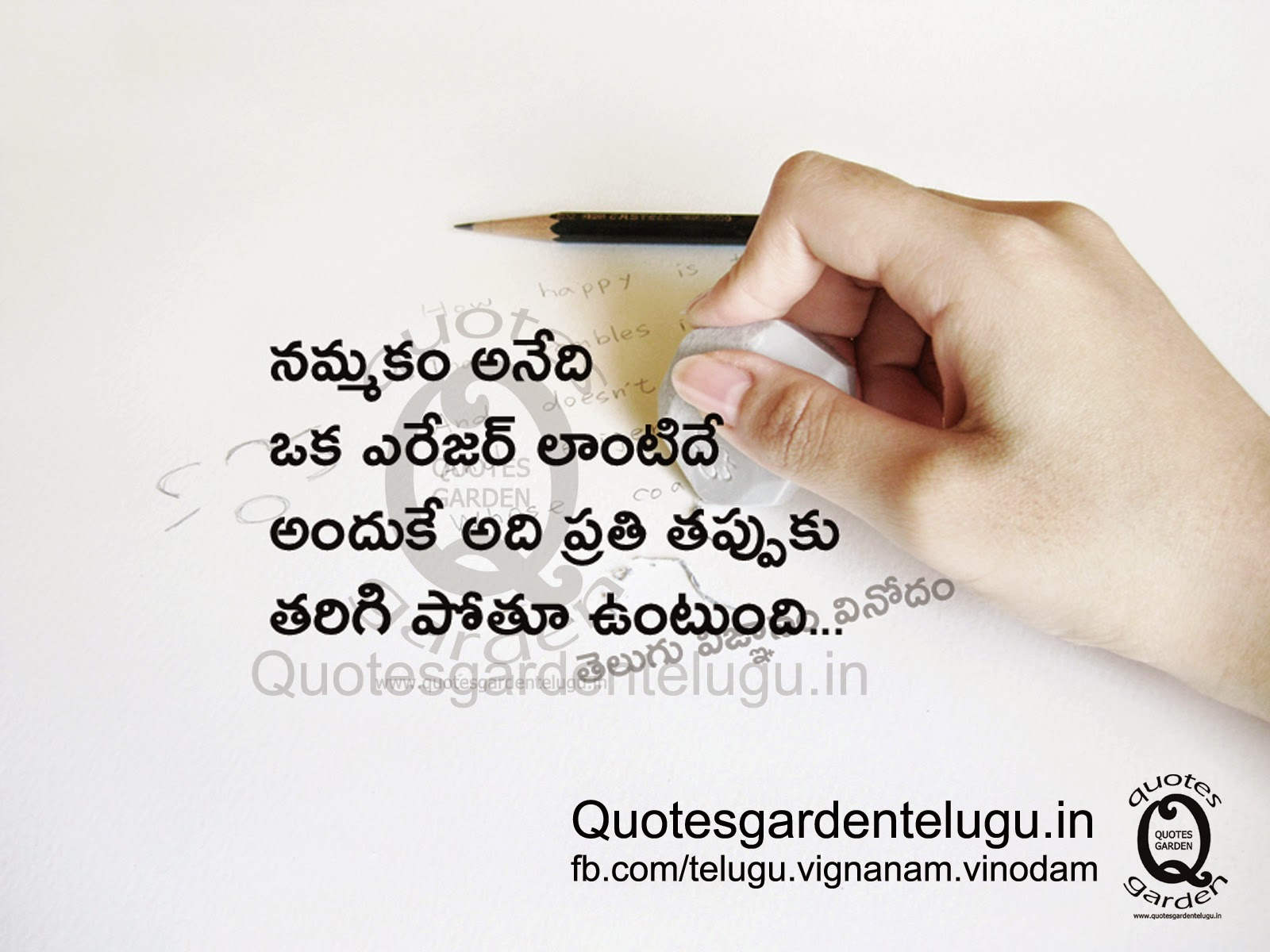 Attitude change quotes Telugu Belief Faith Life Quotes with Cool wallpapers