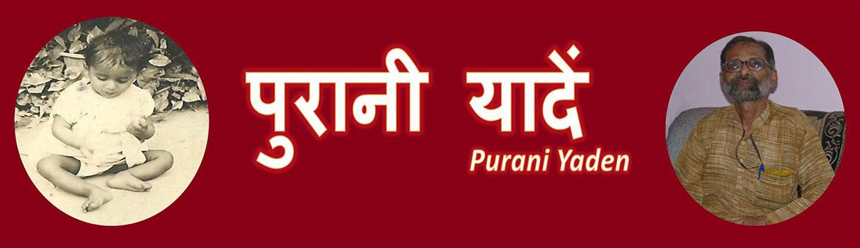 पुरानी यादें (purani yaden )