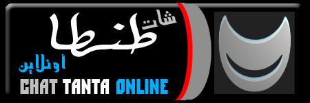 http://1.bp.blogspot.com/-qU62JX5sBMg/UIGvUY2kkKI/AAAAAAAAACA/qs1cynA3Xgg/s1600/%25D8%25B7%25D9%2586%25D8%25B7%25D8%25A7%2B2.png
