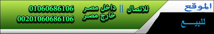 الموقع للبيــــع