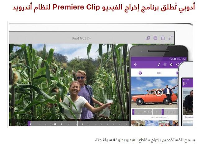 برنامج إخراج الفيديو Premiere Clip