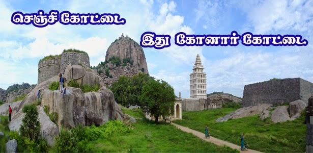 செஞ்சிக் கோட்டை கோனார் கோட்டை
