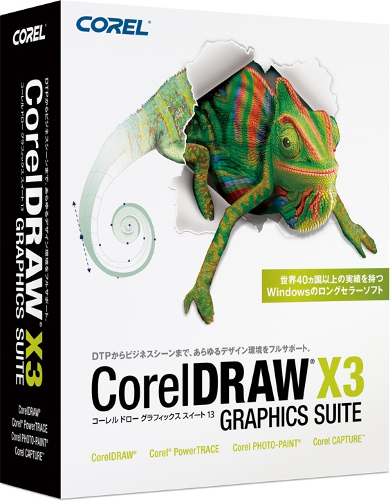 coreldraw graphics suite x5 serial