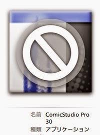 コミックスタジオ3をOSXで