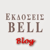 Bell Blog