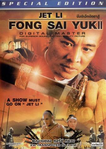 Fong Sai Yuk:ฟงไสหยก สู้บนหัวคน
