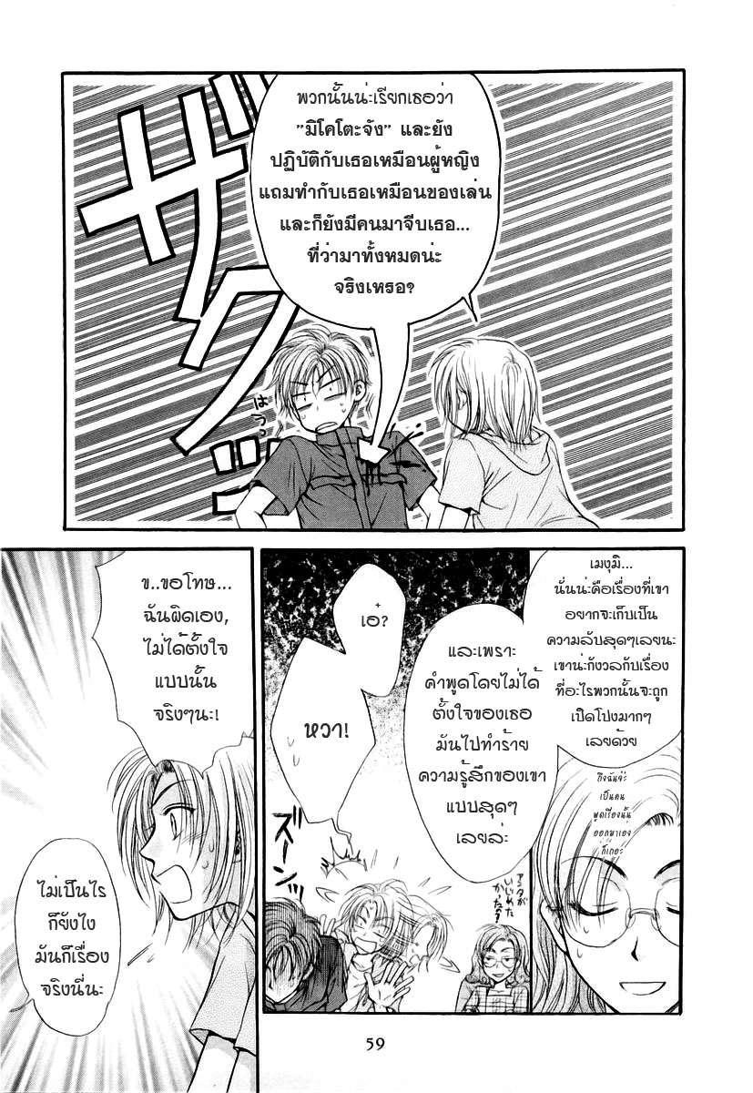 อ่านการ์ตูน Kakumei no Hi 5 ภาพที่ 23