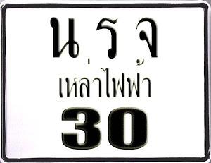 นรจ.ฟฟ 30