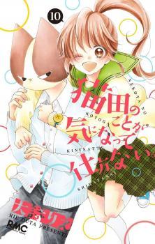Nekota no Koto ga Ki ni Natte Shikatanai. Manga