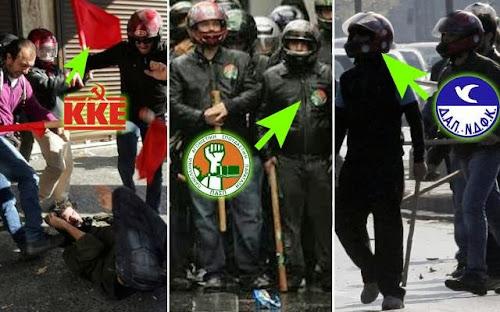 Τα τάγματα εφόδου του αντισυνταγματικού τόξου !!! ΒΙΝΤΕΟ ΚΑΙ ΦΩΤΟΓΡΑΦΙΕΣ ΝΤΟΚΟΥΜΕΝΤΑ!!