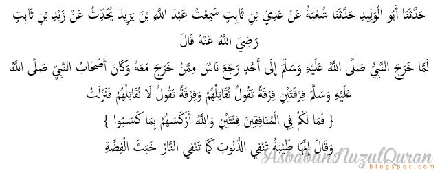 qur'an surat an nisaa' ayat 88