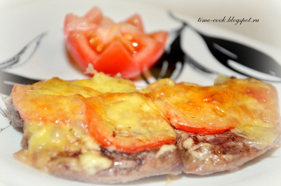 Мясо, запеченное с помидорами и сыром