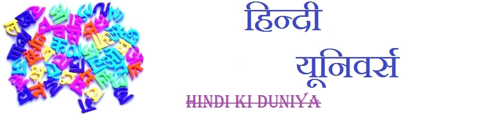 HINDI UNIVERSE : हिन्दी यूनिवर्स hindi motivational and inspirational stories, ebooks, book reviews