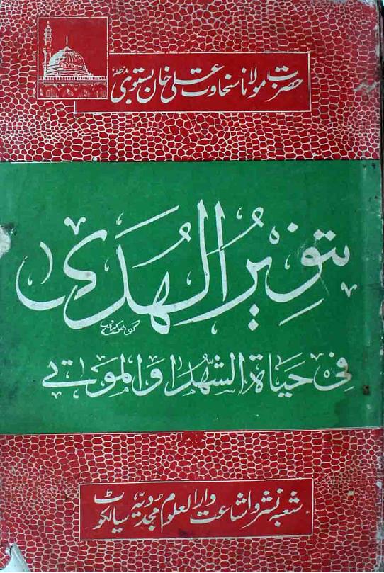 Tanveer-ul-Huda Isalamic Book