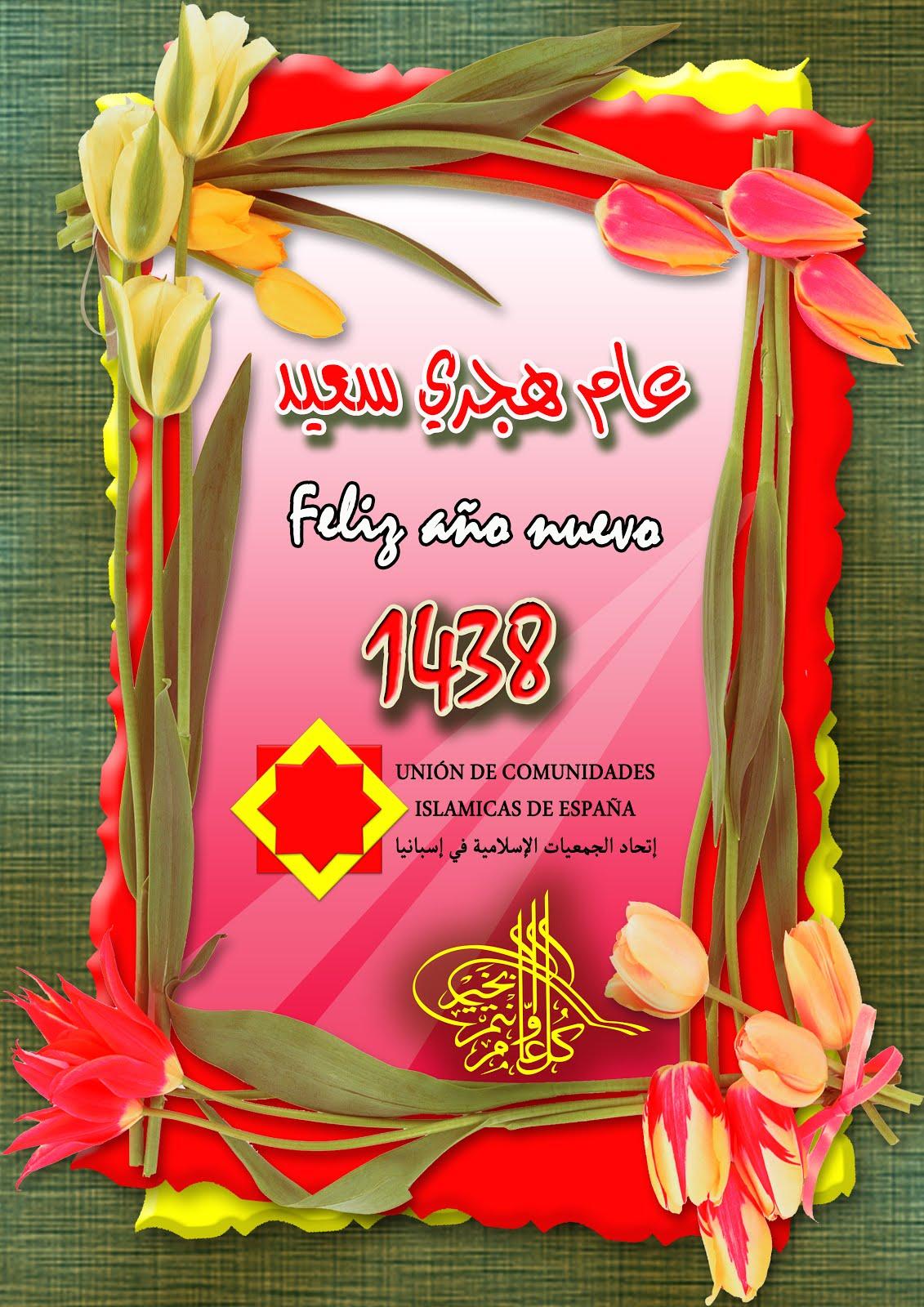Año Nuevo de la Hégira 1438