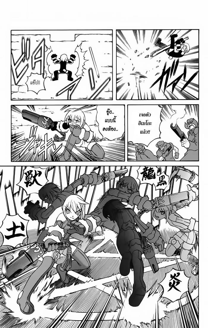 Kurohime 1 TH มือปืนมนตรา  หน้า 18