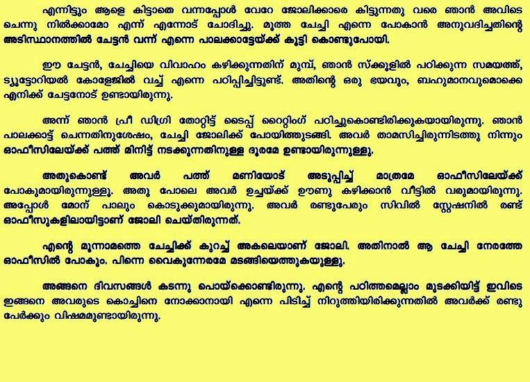 Ormakal Nalkum Kulir | Malayalam Kambi kathakal | Kochupusthakam PDf ...