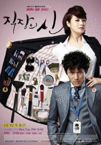 The Queen of Office / 직장의 신