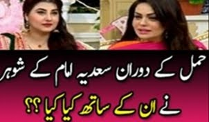 Saadia Imam Is Telling What Her Husband Did With Her When She Was Pregnant