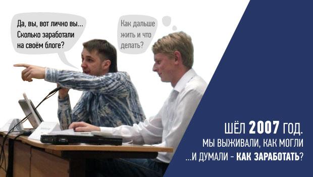 В российской блогосфере денег нет