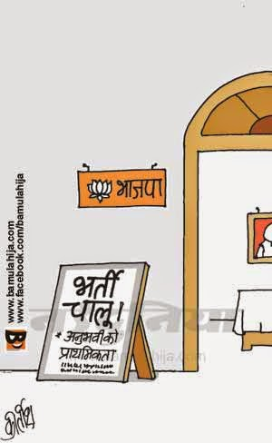 bjp cartoon, Delhi election, kiran bedi cartoon, shazia ilmi cartoon, cartoons on politics, indian political cartoon