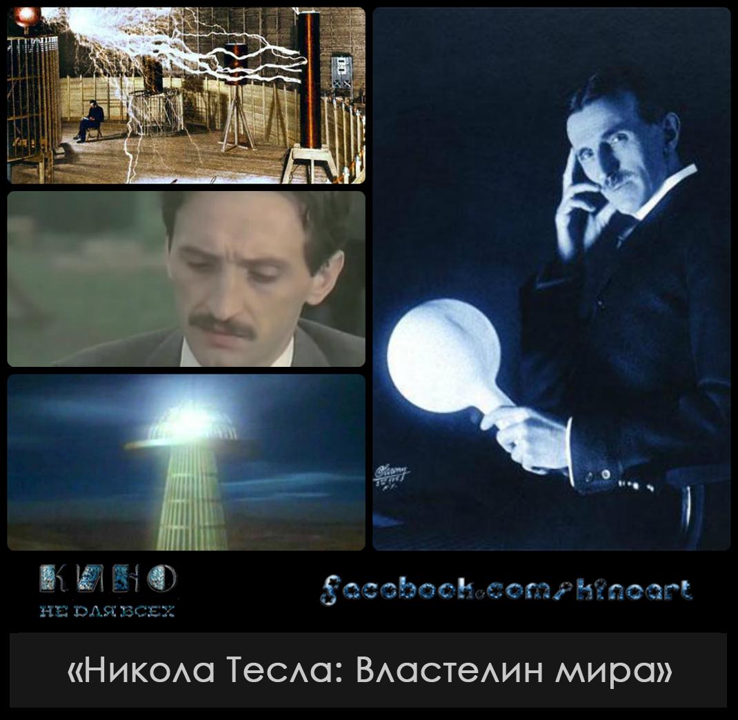 """""""Никола Тесла: Властелин мира"""""""